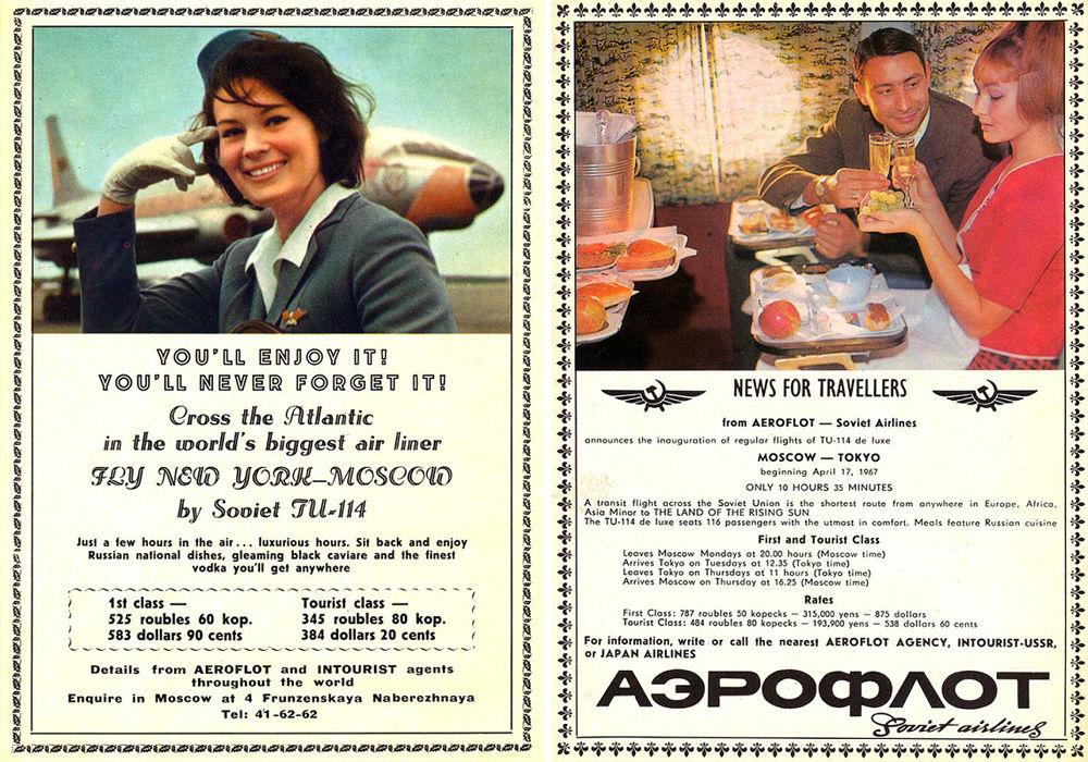 Рекламный буклет Аэрофлота для иностранцев
